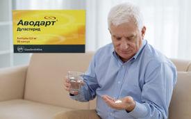Инструкция по применению и аналоги препарата Аводарт