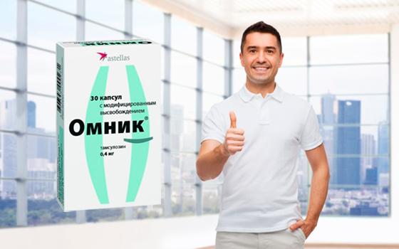 Таблетки для мужчин Омник с модифицированным высвобождением