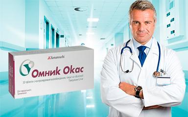 Омник Окас – лекарство от простатита и аденомы