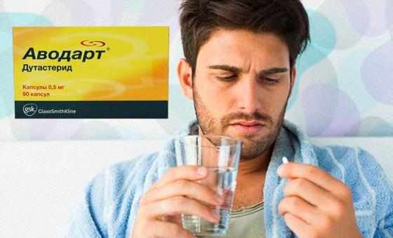 Препарат для мужчин Аводарт