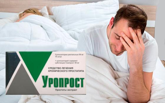 Препарат для лечения простатита Уропрост