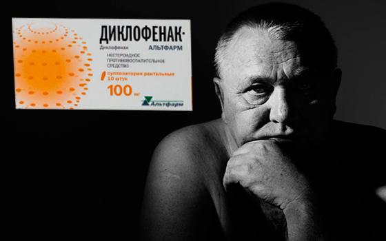 Суппозитории от простатита Диклофенак